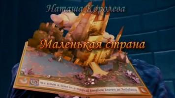 Malenkaya-strana.avi_snapshot_00.07_2013.11.09_00.15.42-e1434648781268